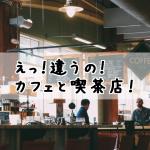 「カフェ」と「喫茶店」に違いはあるのか