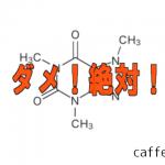 カフェスタッフが教える!デカフェ・カフェインレスコーヒーってなんだ!