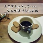 エスプレッソコーヒーの飲み方、嗜み方