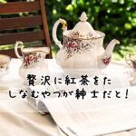 【カフェスタッフが教える!】おいしい紅茶の飲み方と選び方