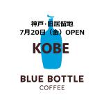 ブルーボトルコーヒー神戸・旧居留地に7/8(金)オープン決定!