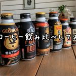 カフェスタッフ教える!おいしい缶コーヒー【ブラック編】