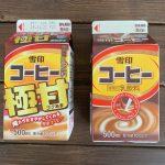 「雪印コーヒー 極甘」が期間限定で販売!さっそく比べて飲んでみたよ。